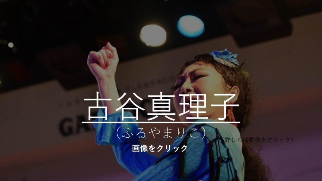 フラメンコスタジオマリ講師古谷真理子