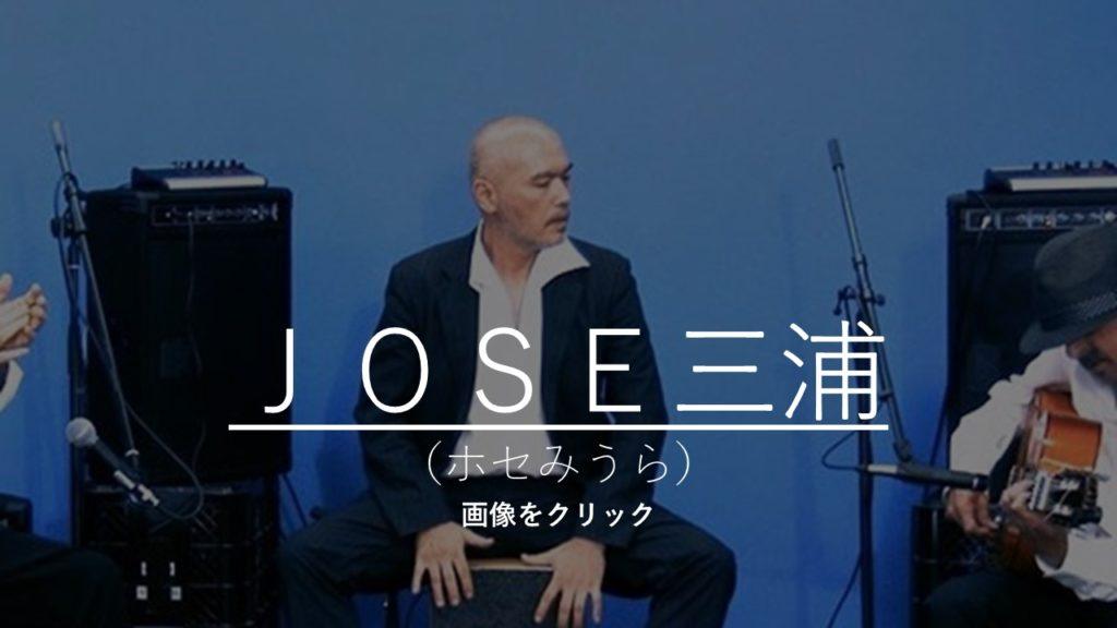 フラメンコスタジオマリ講師ホセ三浦